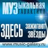 Музыкальная галактика